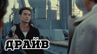 Драйв (1997) «Drive» - Трейлер (Trailer)