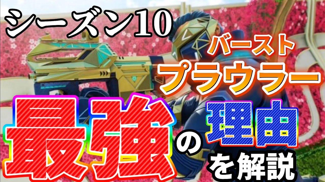 【APEX】プラウラーバーストがシーズン10最強武器の理由