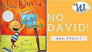 Story Time: No, David!〜絵本の時間:だめよ、デイビッド〜 thumbnail
