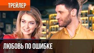 ▶️ Любовь по ошибке 2018 | Трейлер / 2018 / Мелодрама / Премьера