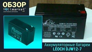 Аккумуляторная батарея Leoch DJW12-7(Аккумуляторная батарея LEOCH DJW12-7 -- наиболее распространенная аккумуляторная батарея. Емкость батареи 7 Ач,..., 2011-12-24T14:27:49.000Z)