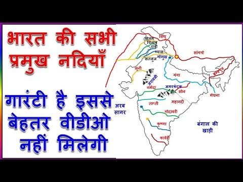 भारत की नदियाँ ।Rivers of India |भारत की नदियों बारे मे नही पढ़ा होगा |Indian geography by kv guruji