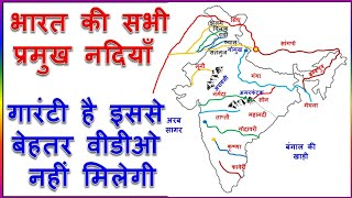 भारत की नदियाँ ।Rivers of India |भारत की नदियों बारे मे नही पढ़ा होगा |Indian geography by kv guruji cмотреть видео онлайн бесплатно в высоком качестве - HDVIDEO