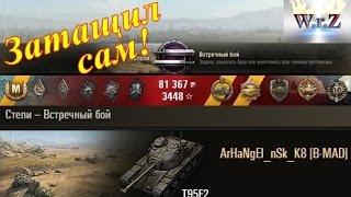 T95E2  Остался один против семи и затащил! Степи  World of Tanks 0.9.16