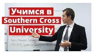 Плюсы Обучения в Университете Южного Креста, Австралия