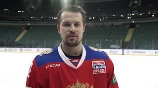 Сергей Широков приглашает на ŠKODA Junior International Hockey Cup