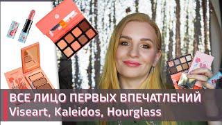 Макияж новинками VISEART Apricotine Kaleidos Hourglass Artdeco BH cosmetics