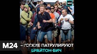Русские создали отряд и патрулируют Брайтон-Бич - Москва 24