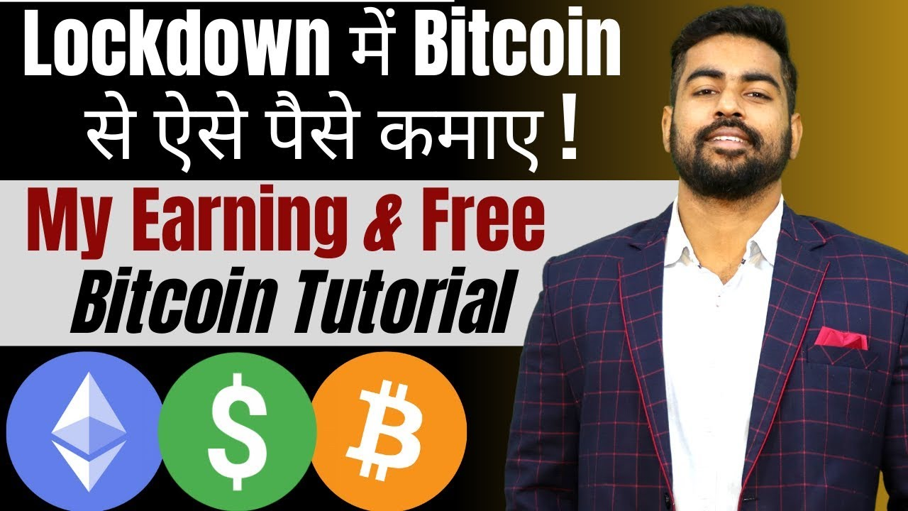 Bitcoin Cryptocurrency Free Earning Tutorial | Earn Money in Lockdown! | Praveen Dilliwala