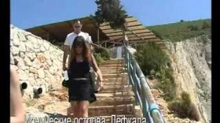 Лефкада  ~ Lefkada(, 2011-05-06T10:27:41.000Z)