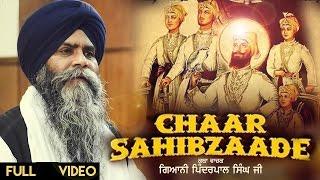 Emotional Katha - Giani Pinderpal Singh ji - Fatehgarh Sahib 18 December 2015