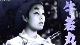 作詞:西条八十 作曲: 上原げんと 美空ひばり san'no 牛若丸, tikazu h...