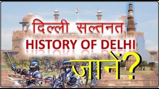 History of Delhi Saltanat GK Lectures for CGL,SSC Exam Preparation 2017: History (Delhi Sultunate)