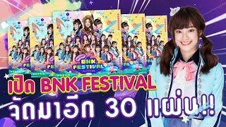 เปิดแผ่น ซิง 5 BNK Festival จัดมาอีก 30 แผ่น! ผักขมต้องมา!!!