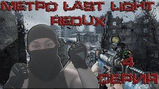 METRO: Last Light Redux - 4 СЕРИЯ.
