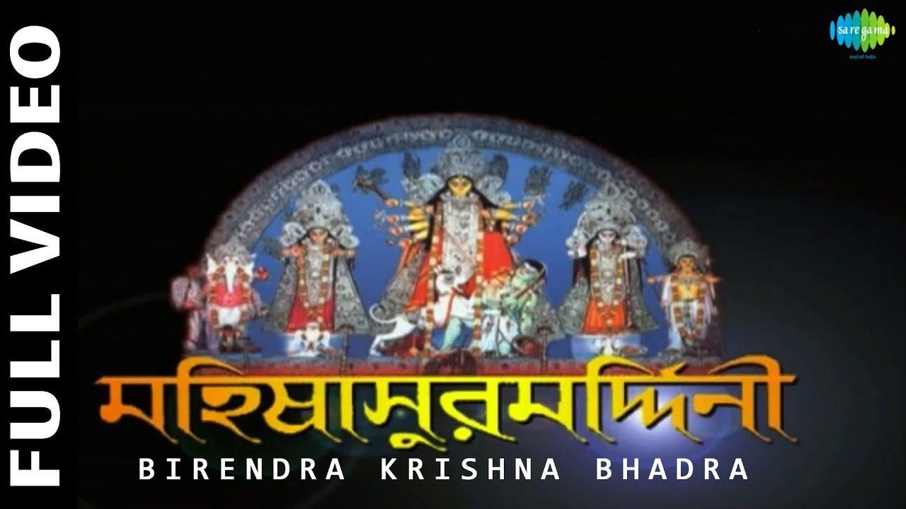 mahalaya stotra birendra krishna bhadra