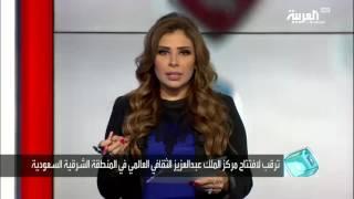 تفاعلكم: جولة في مركز الملك عبد العزيز الثقافي .. التصميم والفعاليات