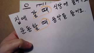 Корейский язык. (мои уроки 52)초급