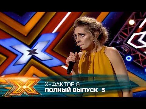 Х-фактор 8 (2017). Выпуск 5. Кастинг в Киеве