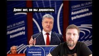 Paздражители в ПАСЕ, а Рошен в Чечнe