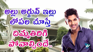 Stylish Star Allu Arjun's New luxury House Inside View | Tollywood Heroes Houses | News Mantra