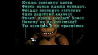 - Песня 5 ночей с Фредди 2