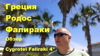 Родос. Греция. Отель Cyprotel Faliraki 4*. Обзор отеля (Rhodes/Greece)(Please watch: