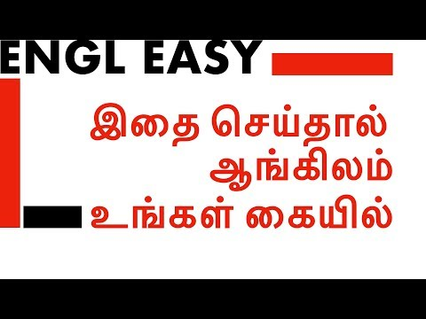 Spoken English Through Tamil | ENGL EASY | The Best Way To Fluency