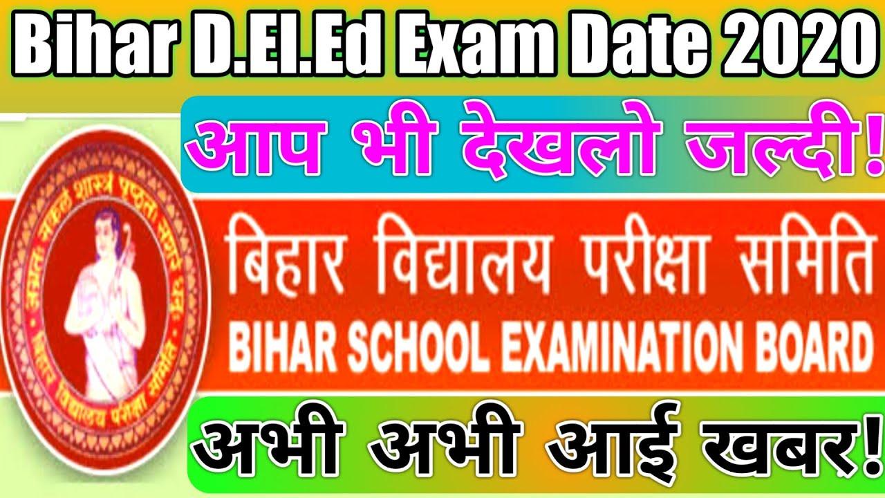 Bihar D.El.Ed Kab Hoga?? Bihar D.El.Ed Exam Date 2020 D.El.Ed Exam Date 2020 हुआ जारी जल्दी देखलो 🔥