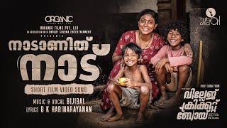 Naadaanithu Naadu Video Song|Village Cricket Boy Short Film|Rahul R Sarma|Bijibal|B K Hari Narayanan