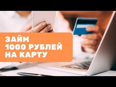 Займ 1000 рублей срочно на карту без отказа