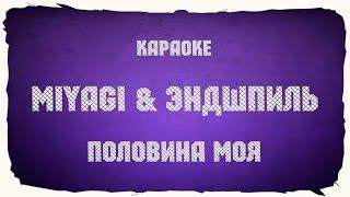 """MiyaGi & Эндшпиль """"Половина моя"""" (караоке+аккорды)"""