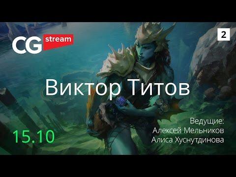 УРОК РИСОВАНИЯ: Злой Микки Маус. CG Stream. Виктор Титов . Часть 2