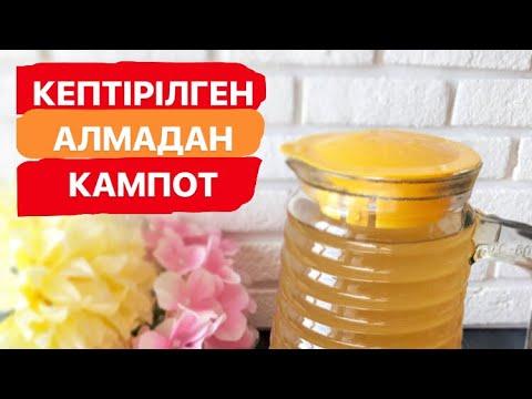 КЕПТІРІЛГЕН АЛМАДАН КАМПОТ. Компот из суxофруктов