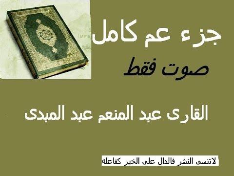 أروع القراءات جزءعم (30) كامل  القارى عبد المنعم عبد المبدى - Quran mp3 --