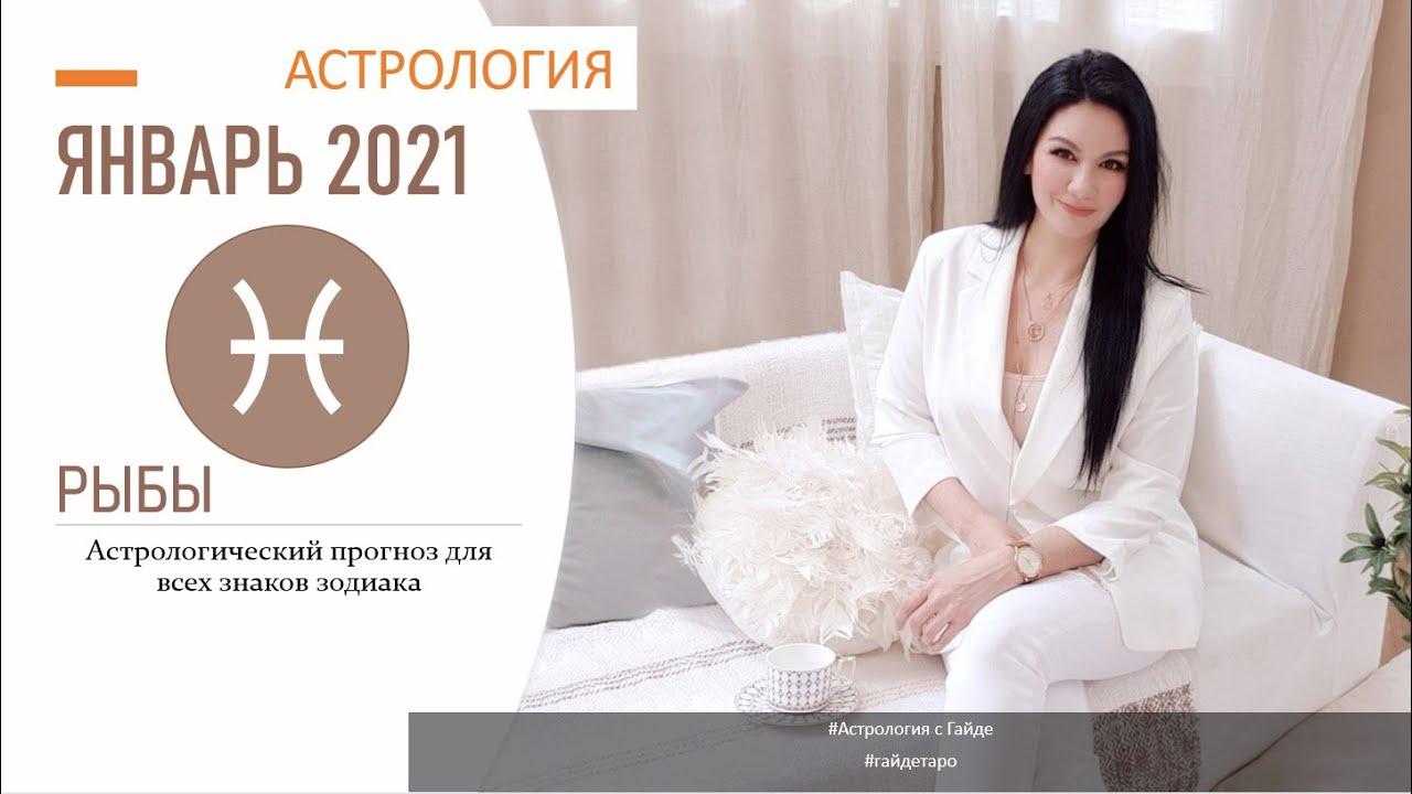 Гороскоп на январь 2021 РЫБЫ | Прогноз на месяц | Астропрогноз