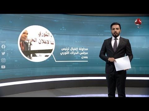 موجز الاخبار | 22 - 10 - 2020 | تقديم هشام الزيادي | يمن شباب