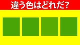 あなたはどれくらい色を見分けられる?色覚テスト!