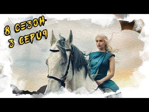 ИГРА ПРЕСТОЛОВ — СЮЖЕТ 8 СЕЗОНА 3 СЕРИЯ (ГРАНДИОЗНЫЙ СПОЙЛЕР)