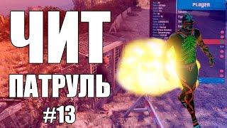 GTA Online: ЧИТ ПАТРУЛЬ #13: Мирных читеров не бывает