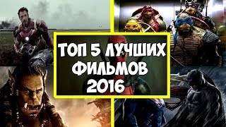 ТОП 5 - Лучших Фильмов в жанре Фантастика 2016-2018