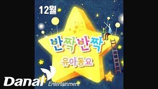 이윤정 - '반짝반짝 유아동요-12월' - 축하해요 기쁜성탄 thumbnail