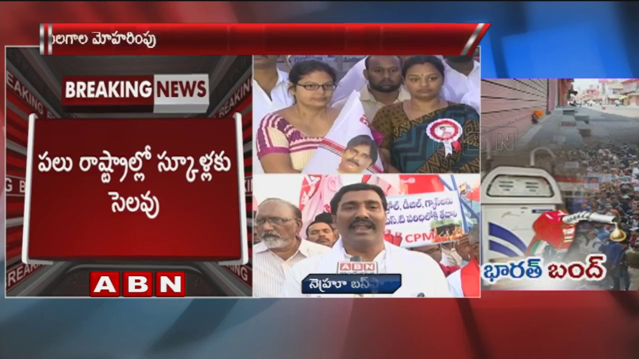Bharat Bandh Today | Left Parties Holds Protest In Vijayawada Over Fuel  Prices Hike | ABN Telugu