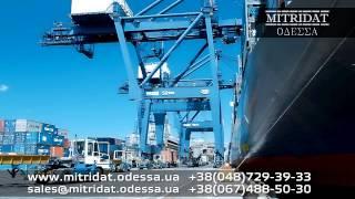 Морские контейнерные перевозки грузов(Митридат Одесса - международные контейнерные перевозки под ключ, более 5-и лет безупречного сервиса, http://www.mi..., 2015-02-18T10:35:53.000Z)