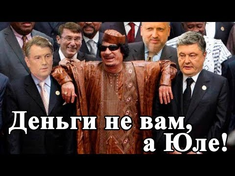Деньги Каддафи для