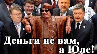Деньги Каддафи для Юлии Тимошенко.