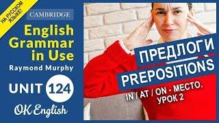 Unit 124 Английские предлоги: in, at, on - предлоги места (Урок 2)