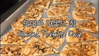 또띠아 아몬드 칩(Snack for Kids - Tor…