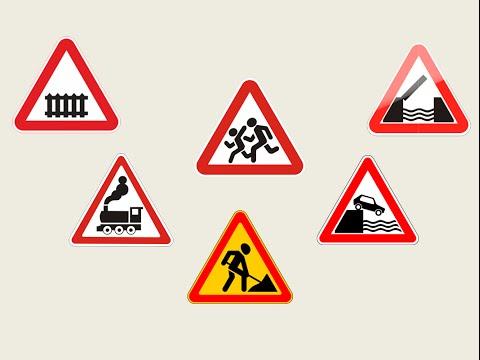 знакомство с дорожными знаками