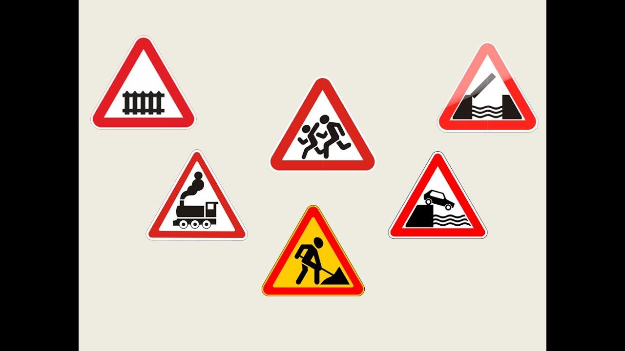 дорожные знаки 2016 картинки для детей
